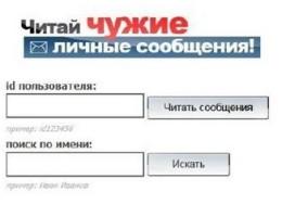 Vkbreaker скачать бесплатно - фото 9