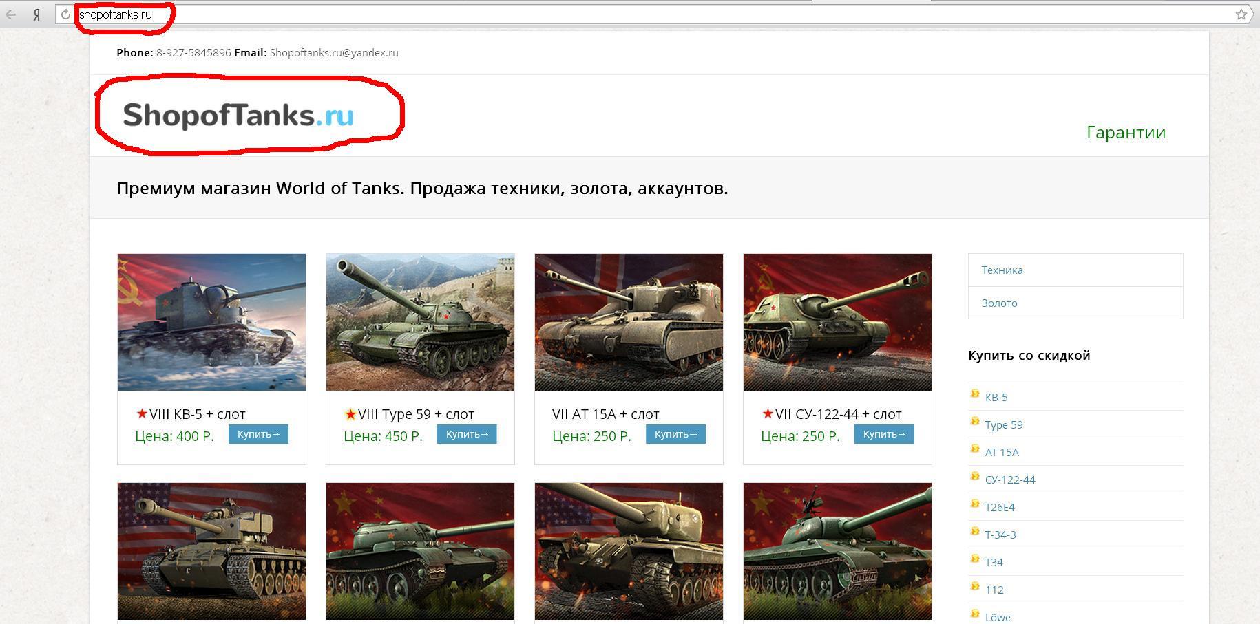 Centertankov.ru что за сайт excalibur танк