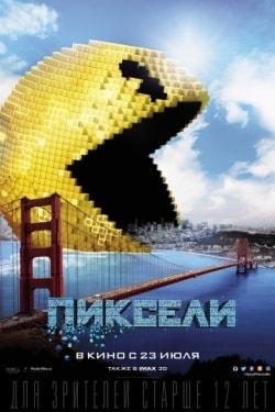 Пиксели (постер)