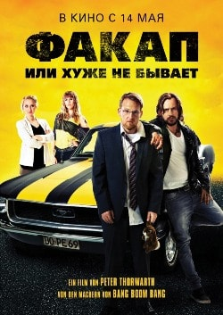 Факап (постер)