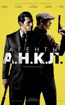 Агенты А.Н.К.Л. (постер)