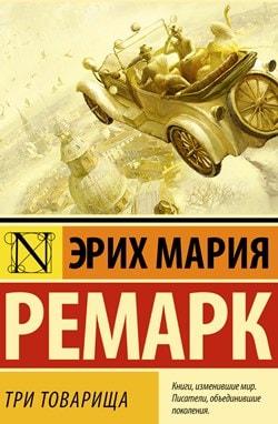 Рецензия на книгу три товарища ремарк 6970